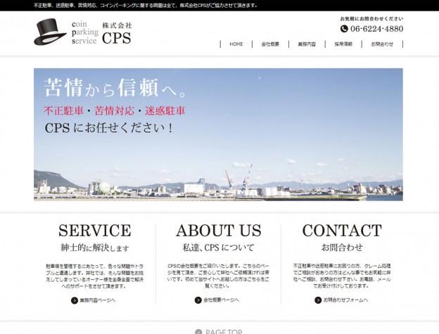 株式会社CPS様